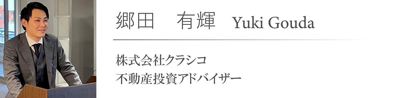 郷田アドバイザー